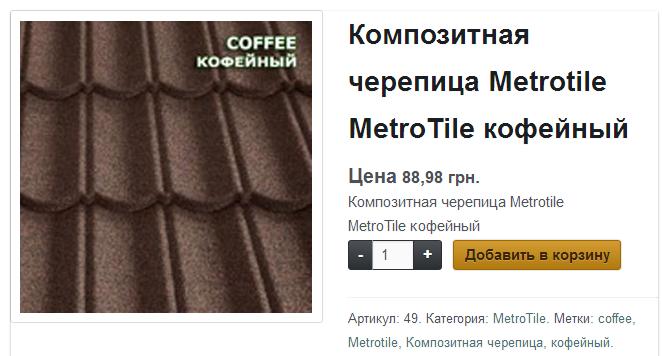 метротайл кофе