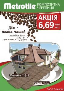 композитная черепица metrotile_coffee