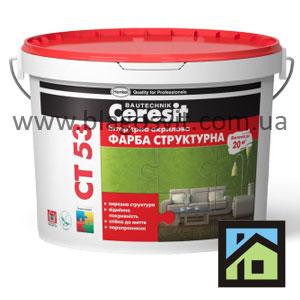 Интерьерная акриловая краска Ceresit СТ 53 Структурная